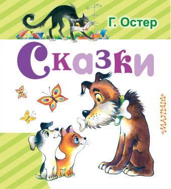 Сказки Остер Г. Б.
