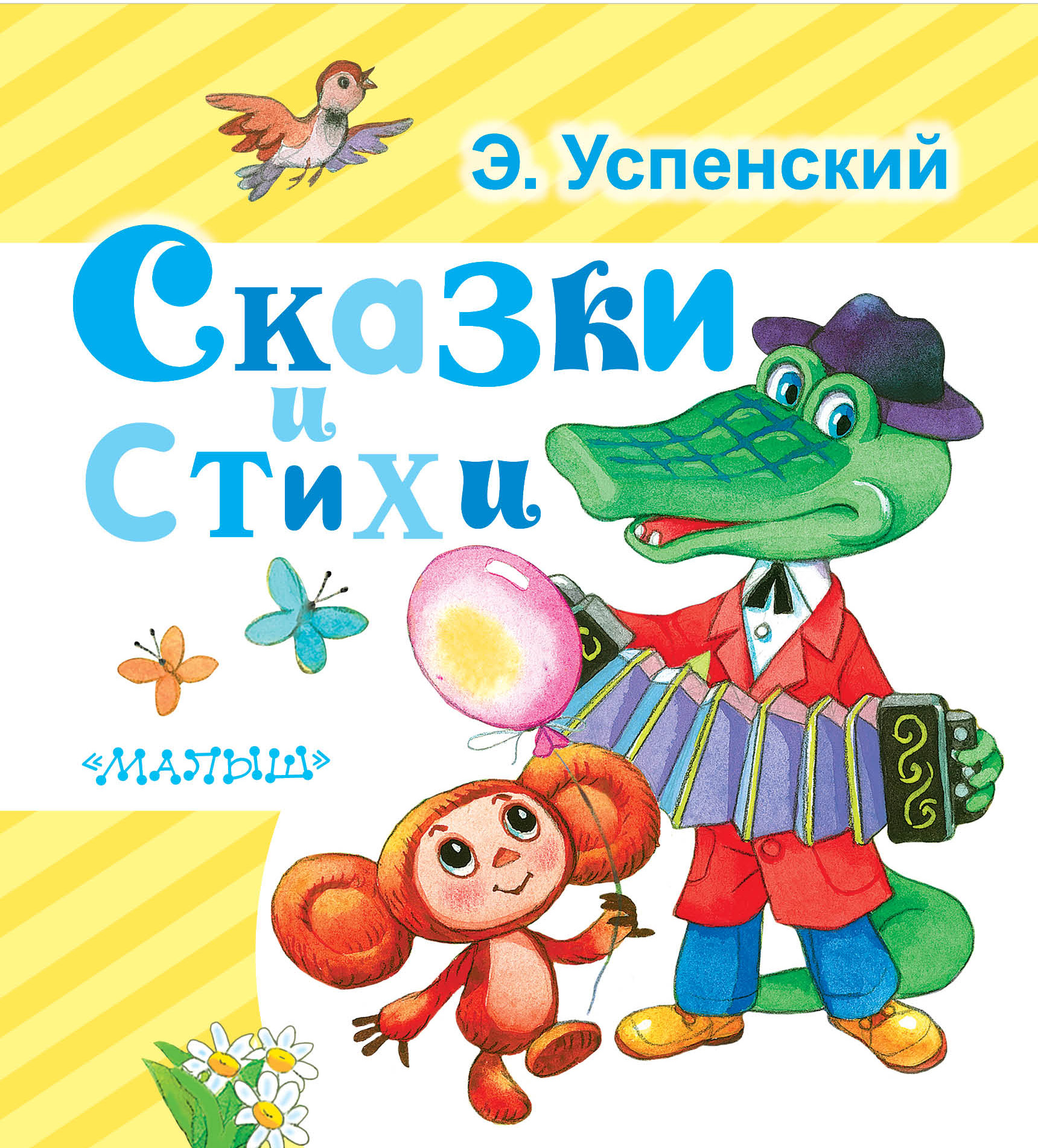 Успенский Э.Н. Сказки и стихи
