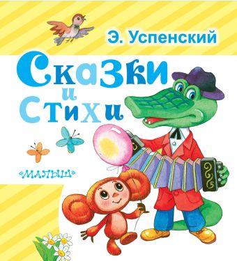 Сказки и стихи Успенский Э.Н.