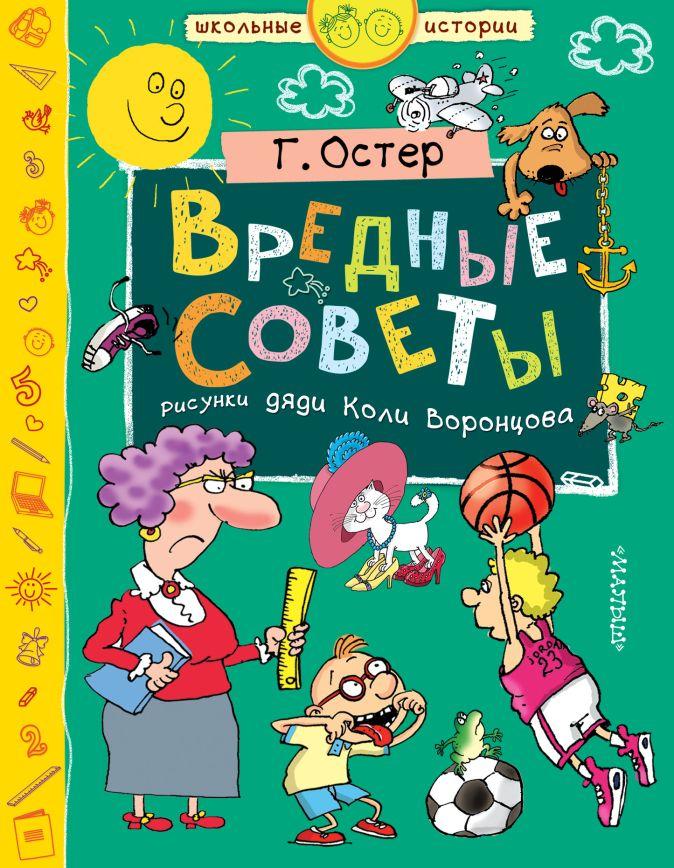 Г. Остер, рис. Н. Воронцова - Вредные советы обложка книги