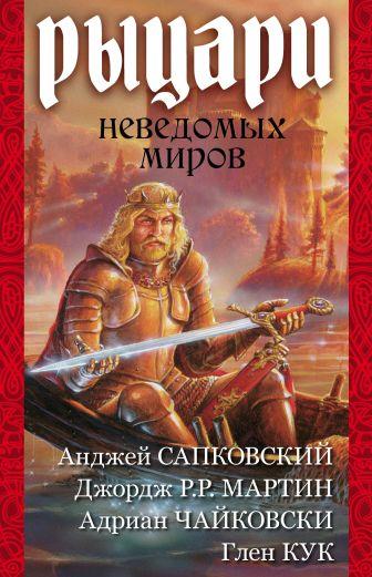 Мартин Д., Сапковский А., Кук Г. - Рыцари неведомых миров обложка книги