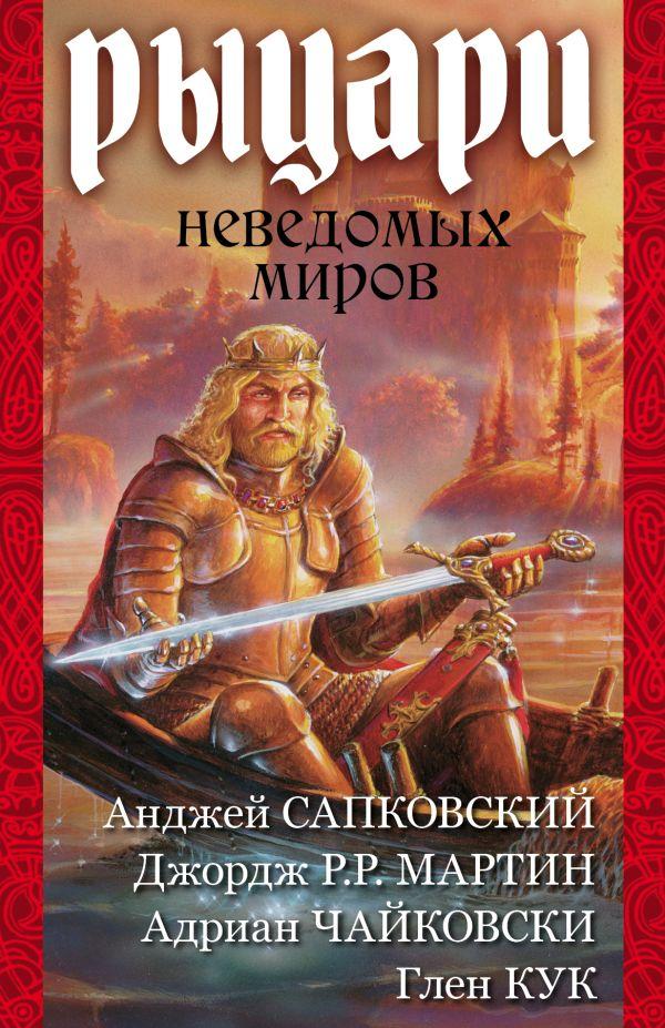 Рыцари неведомых миров Мартин Д., Сапковский А., Кук Г.