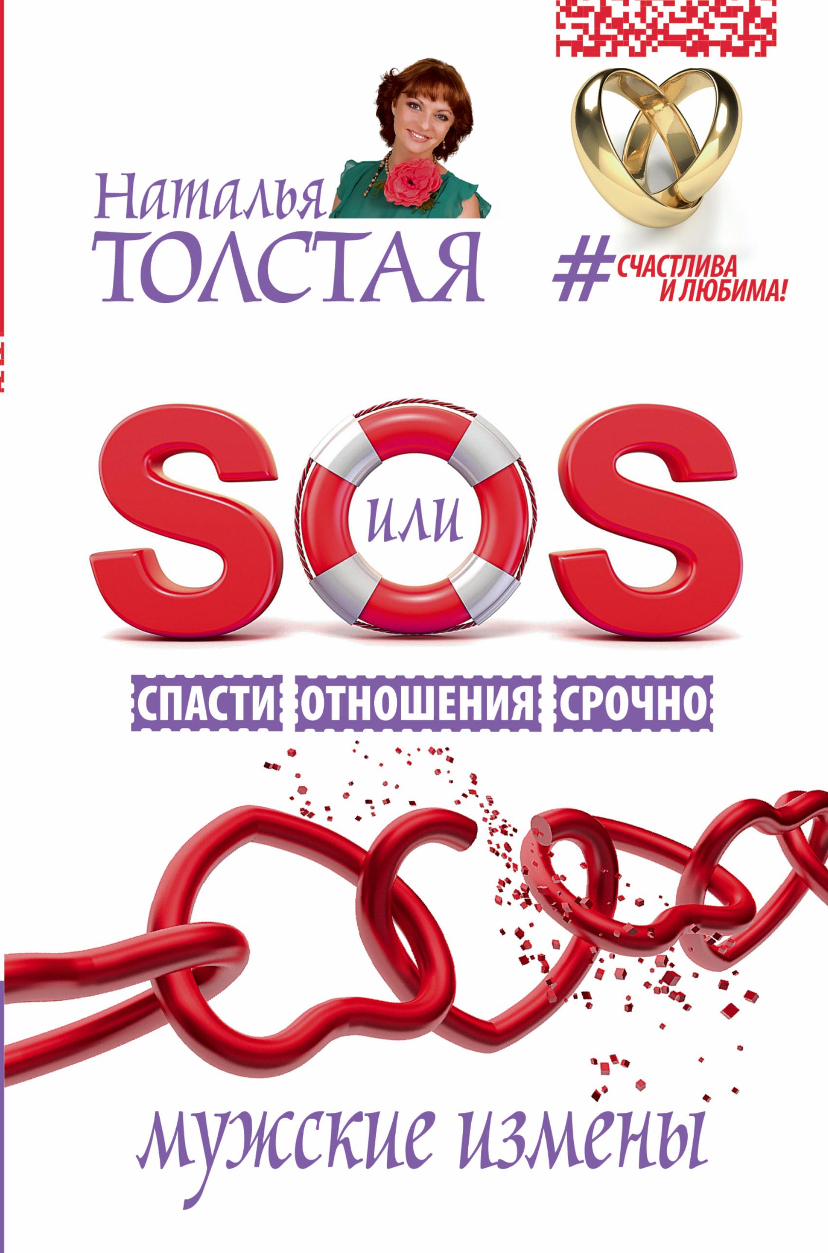 Наталья Толстая SOS, или Спасти Отношения Срочно. Мужские измены