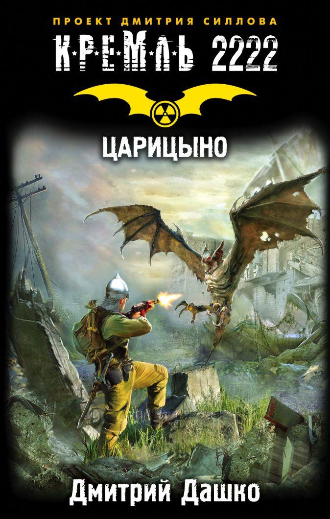 Дмитрий Дашко - Кремль 2222. Царицыно обложка книги