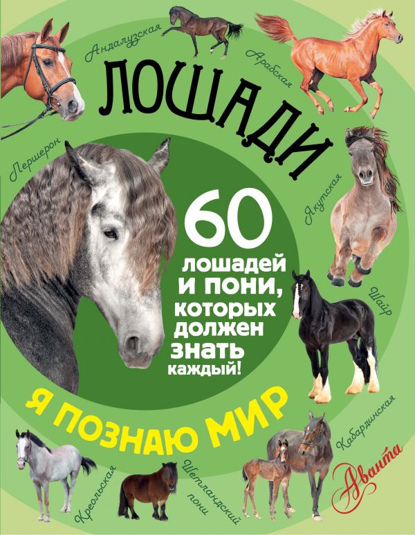 Zakazat.ru: Лошади. .