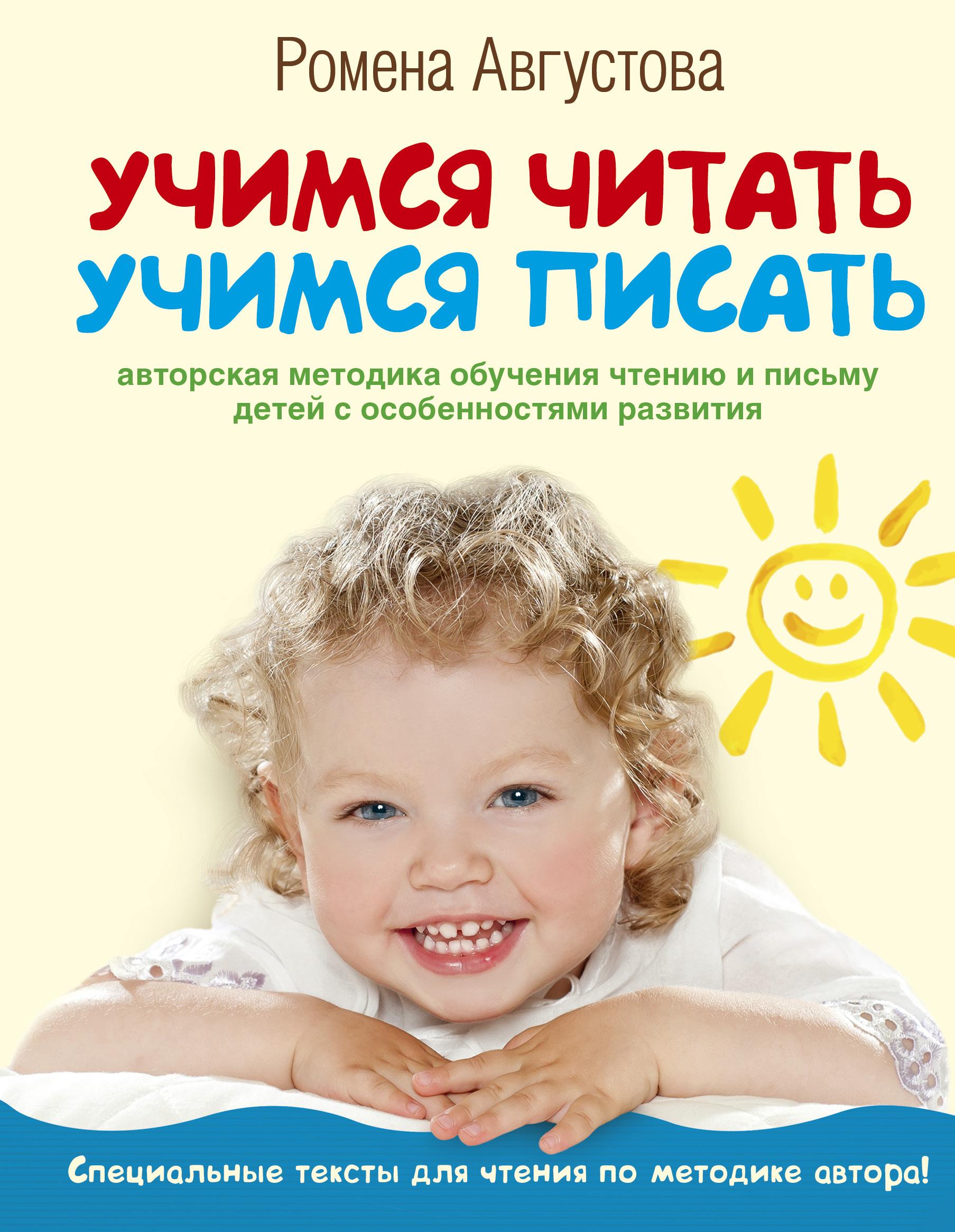 Августова Р.Т. Учимся читать, учимся писать
