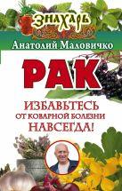 Маловичко Анатолий - Рак. Избавьтесь от коварной болезни навсегда!' обложка книги