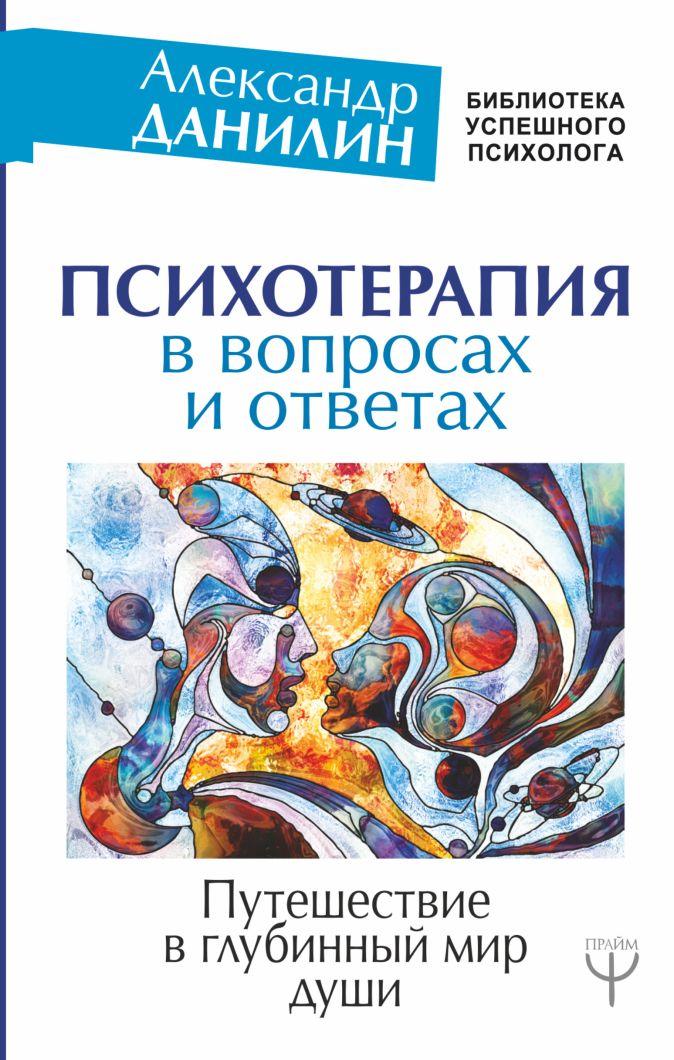 Александр Данилин - Психотерапия в вопросах и ответах. Путешествие в глубинный мир души обложка книги