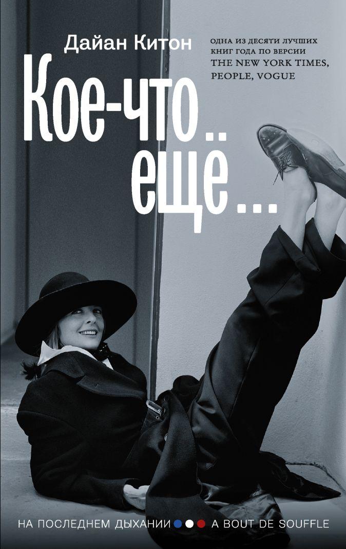 Дайан Китон - Кое-что ещё обложка книги