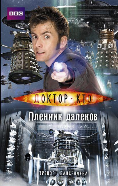 Доктор Кто. Пленник далеков - фото 1