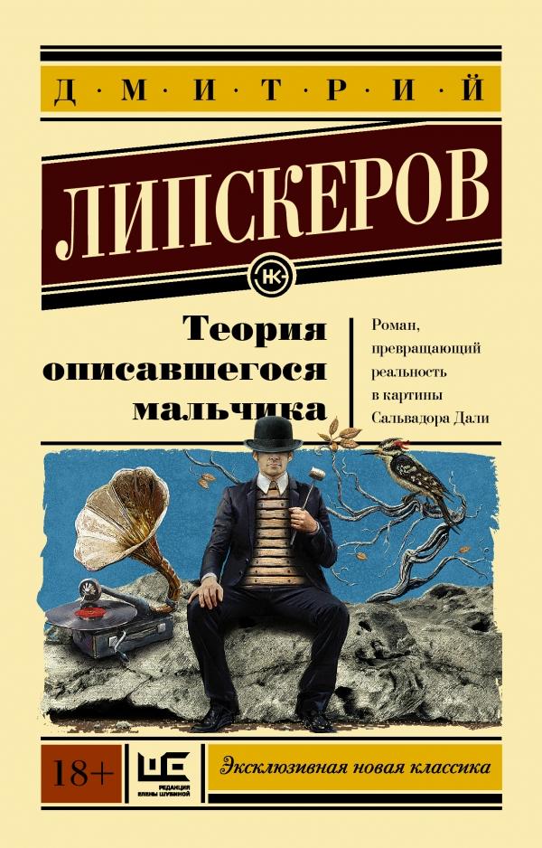 Липскеров Дмитрий Михайлович Теория описавшегося мальчика липскеров дмитрий михайлович мясо снегиря