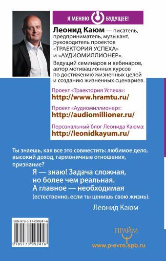 Сверхновые ВИЗУАЛИЗАЦИИ: мечту - в реальность! Леонид Каюм