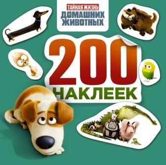 . Тайная жизнь домашних животных. Альбом 200 наклеек (зеленый)