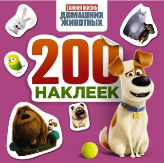 . Тайная жизнь домашних животных. Альбом 200 наклеек (розовый) цена