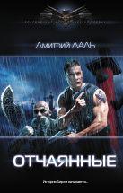 Дмитрий Даль - Отчаянные' обложка книги