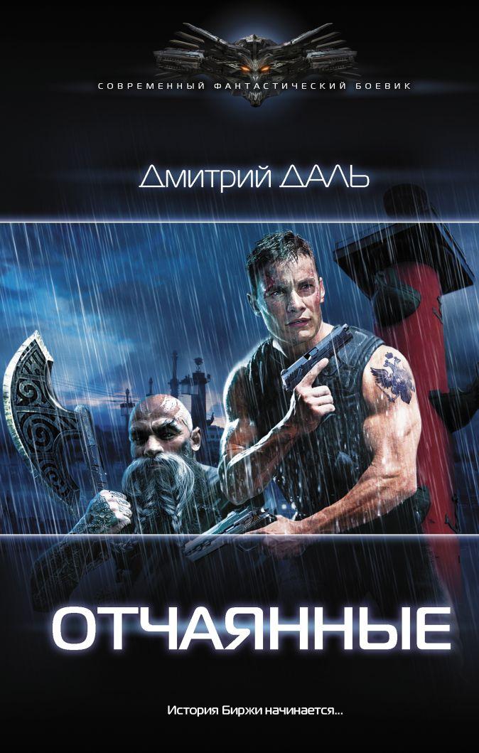 Дмитрий Даль - Отчаянные обложка книги