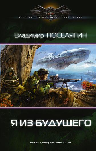 Владимир Поселягин - Я из будущего обложка книги