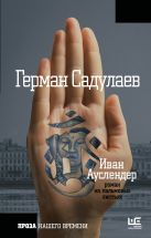 Садулаев Г. - Иван Ауслендер' обложка книги