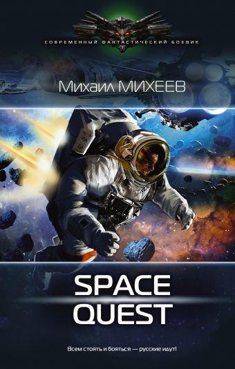 Space Quest Михеев М.А.