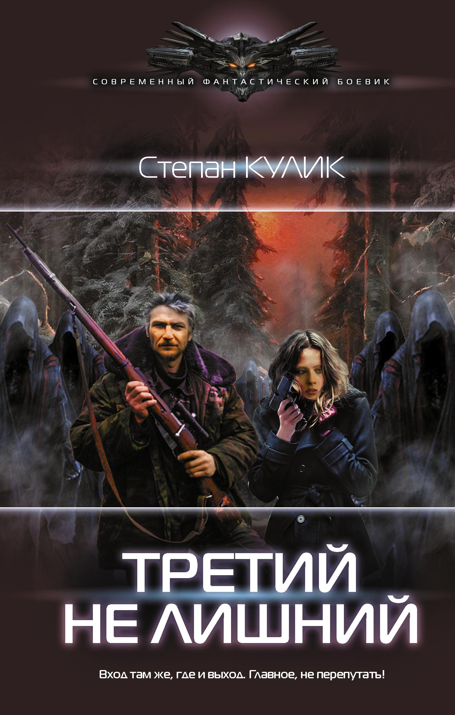 Кулик Степан Третий не лишний