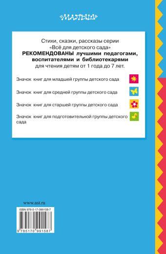 Сказки про карандаш и краски В. Сутеев