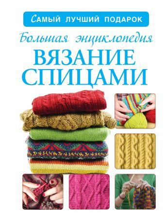 Большая энциклопедия. Вязание спицами Бахарева Н.В.