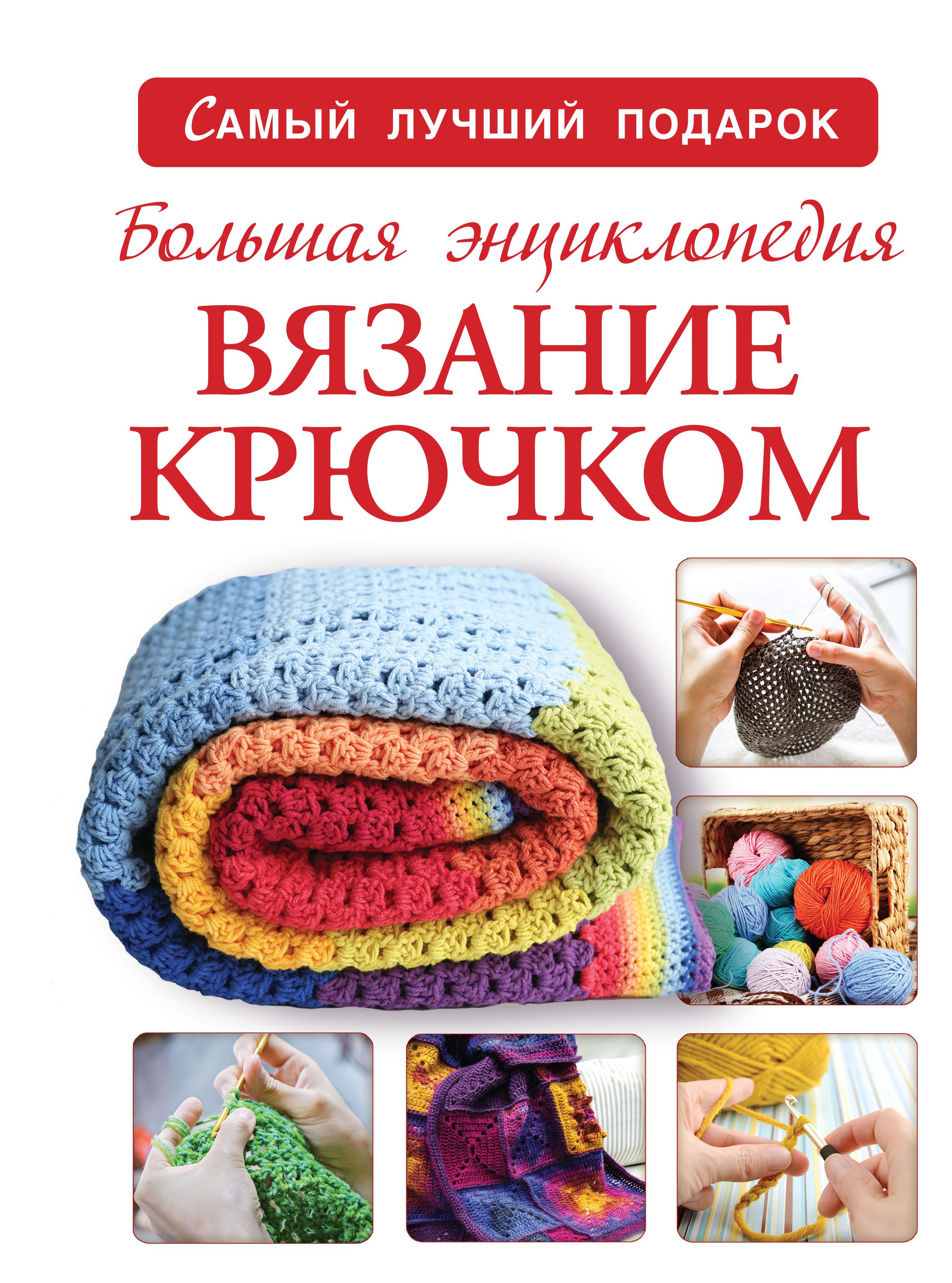 Михайлова Т.В. Большая энциклопедия. Вязание крючком