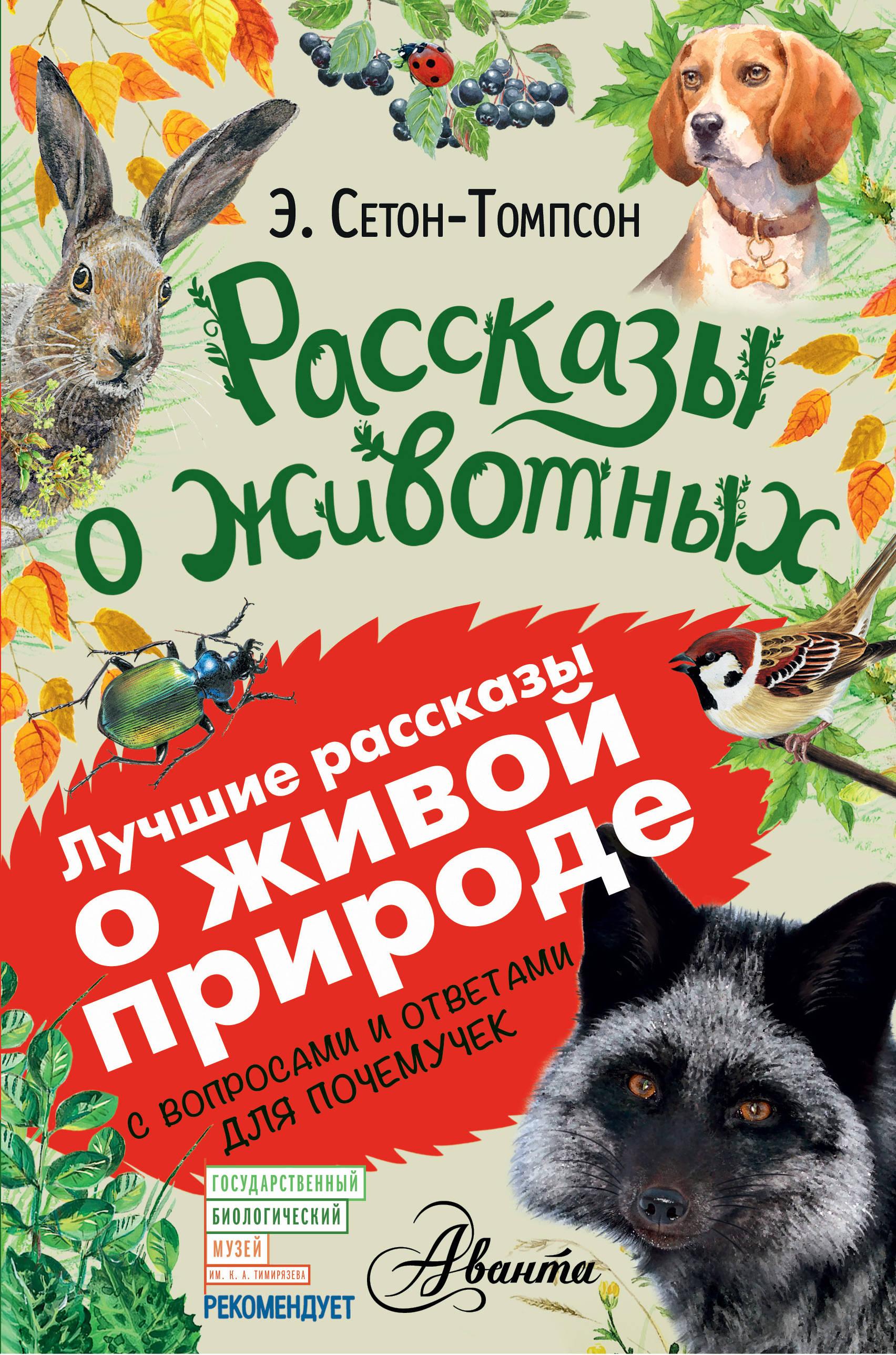 Сетон-Томпсон Э. Рассказы о животных первов м рассказы о русских ракетах книга 2