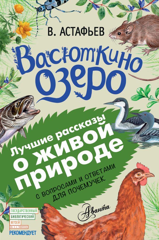 Васюткино озеро Астафьев В.
