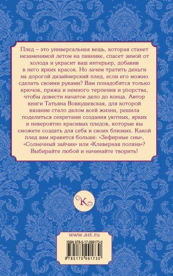 Вяжем яркие пледы крючком Вовкушевская Т.А.