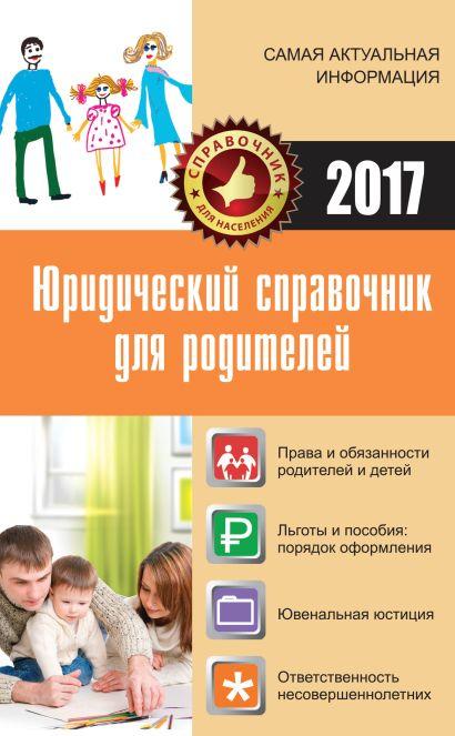 Юридический справочник для родителей - фото 1