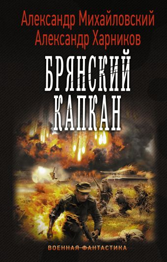 Брянский капкан Михайловский А.Б., Харников А.П.
