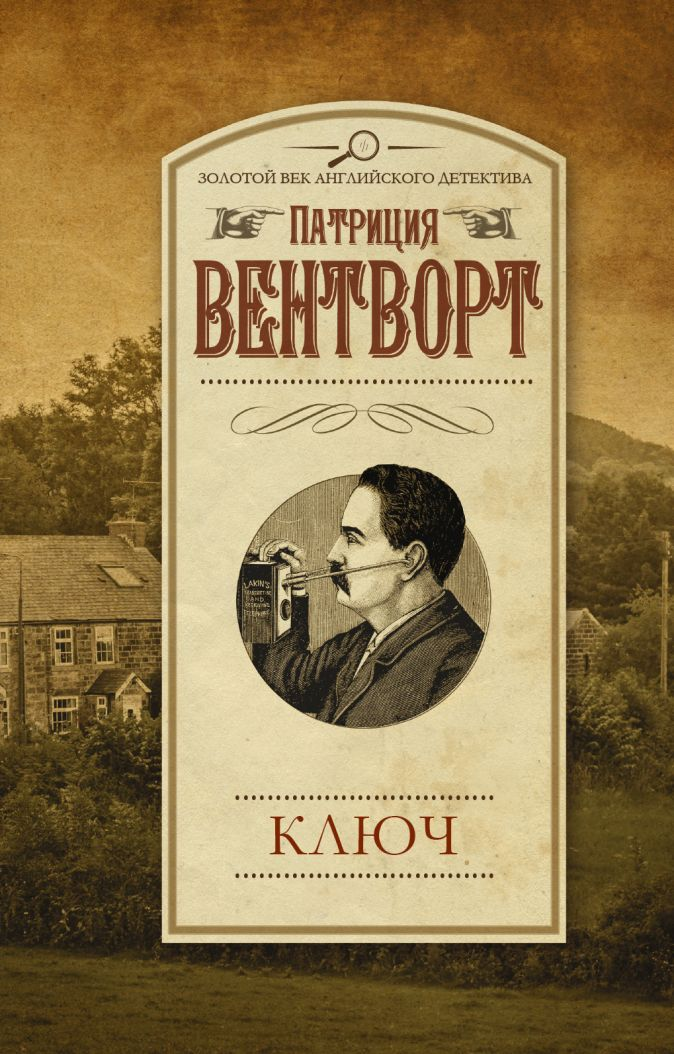 Патриция Вентворт - Ключ обложка книги