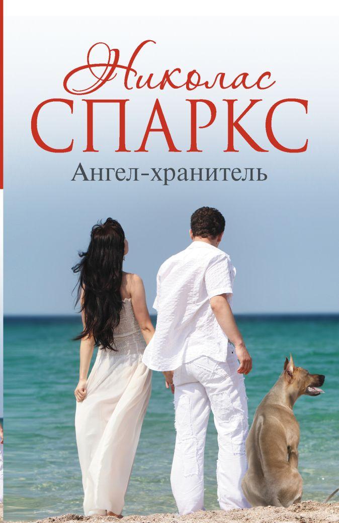Николас Спаркс - Ангел-хранитель обложка книги