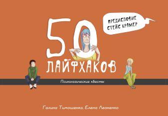 Тимошенко Г.В., Леоненко Е.А., С. Крамер - 50 лайфхаков: психологические квесты обложка книги