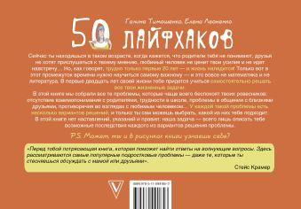 50 лайфхаков: психологические квесты Тимошенко Г.В., Леоненко Е.А., С. Крамер