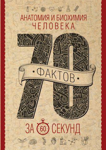 Логинов В.А. - Анатомия и биохимия человека за 60 секунд обложка книги