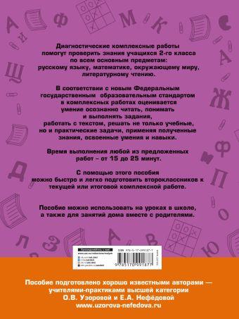 Диагностические комплексные работы. Русский язык. Математика. Окружающий мир. Литературное чтение. 2 класс Узорова О.В., Нефёдова Е.А.