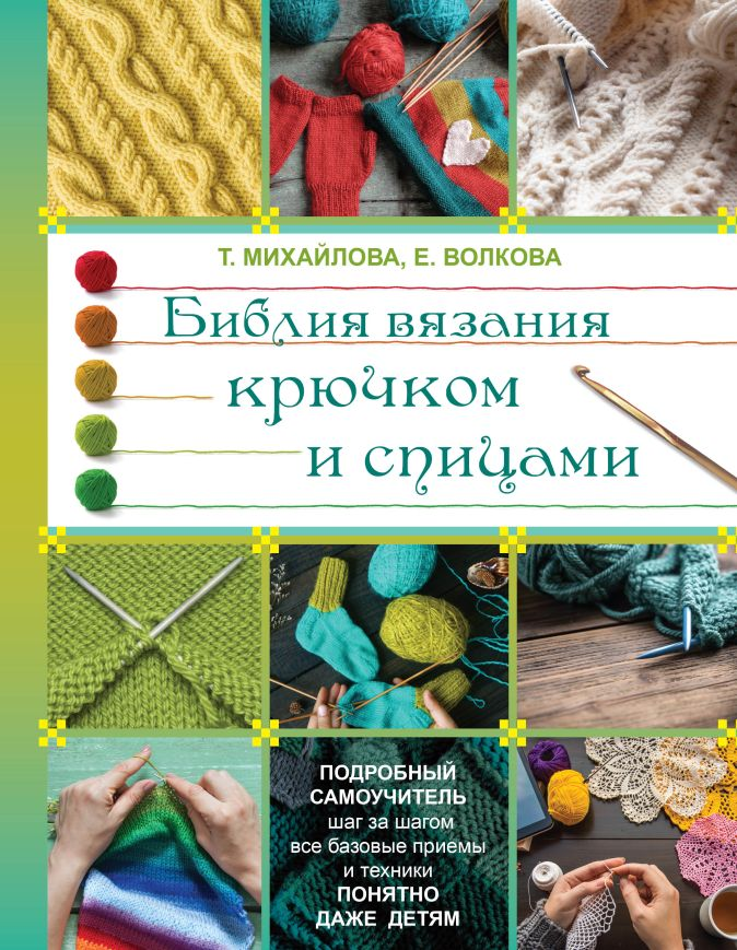 Михайлова Т.В. - Библия вязания крючком и спицами обложка книги