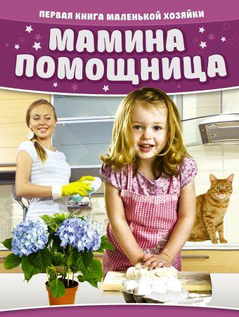 Мамина помощница. Первая книга маленькой хозяйки .