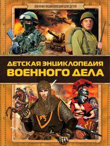 Военная энциклопедия для детей (новое оформление)