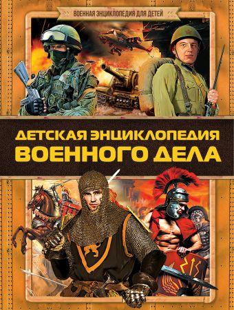 Детская энциклопедия военного дела Проказов Б.