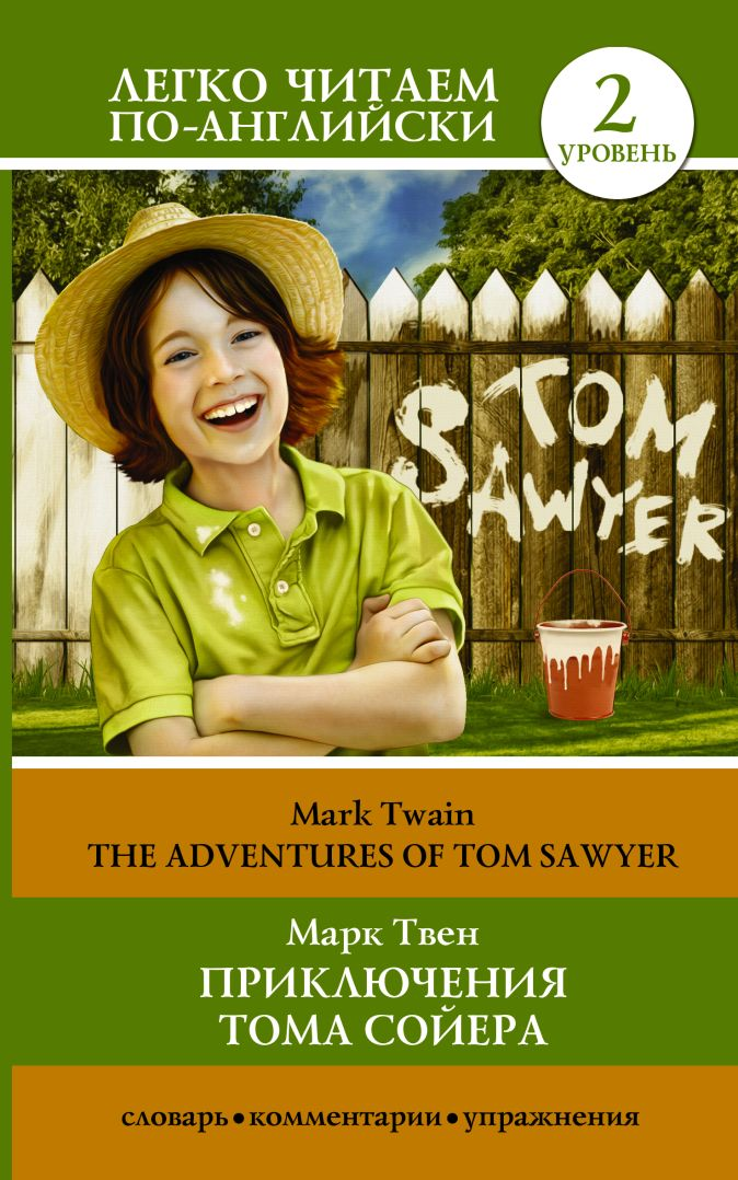 Приключения Тома Сойера=The Adventures of Tom Sawyer М. Твен