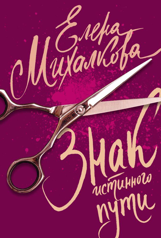 Елена Михалкова - Знак истинного пути обложка книги