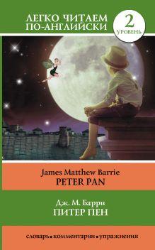 Питер Пен = Peter Pan