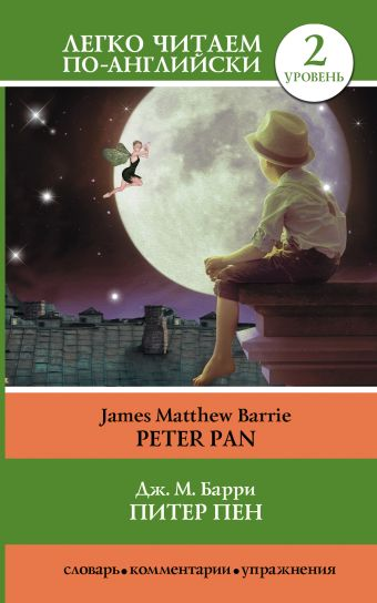 Питер Пен = Peter Pan Барри Дж.