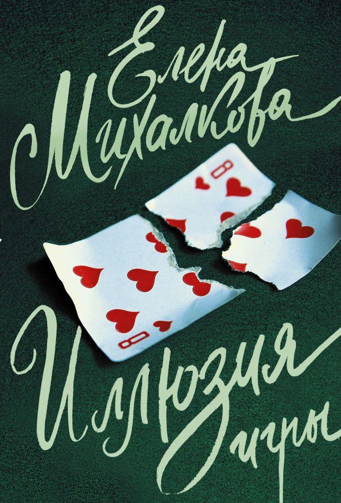 Елена Михалкова - Иллюзия игры обложка книги