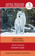Белый клык = White Fang
