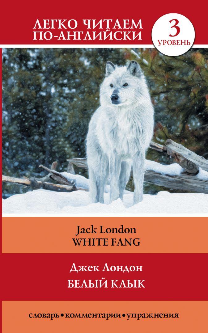Дж. Лондон - Белый клык = White Fang обложка книги