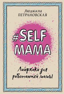 #Selfmama. Лайфхаки для работающей мамы